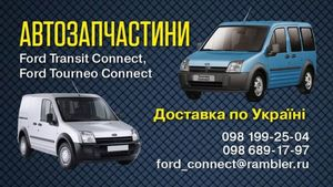 Фото: Автозапчасти б/у  на Ford  Connect